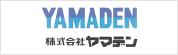 株式会社ヤマデン